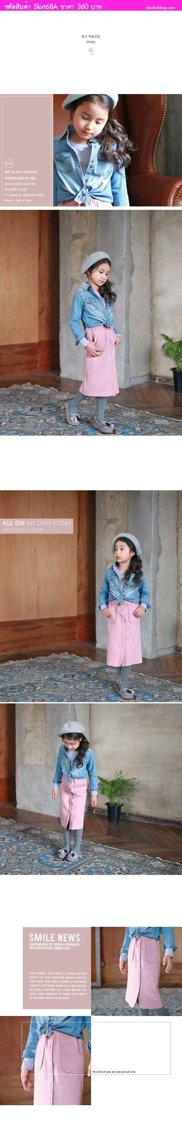 กระโปรงเด็ก Princess Cute สีชมพู
