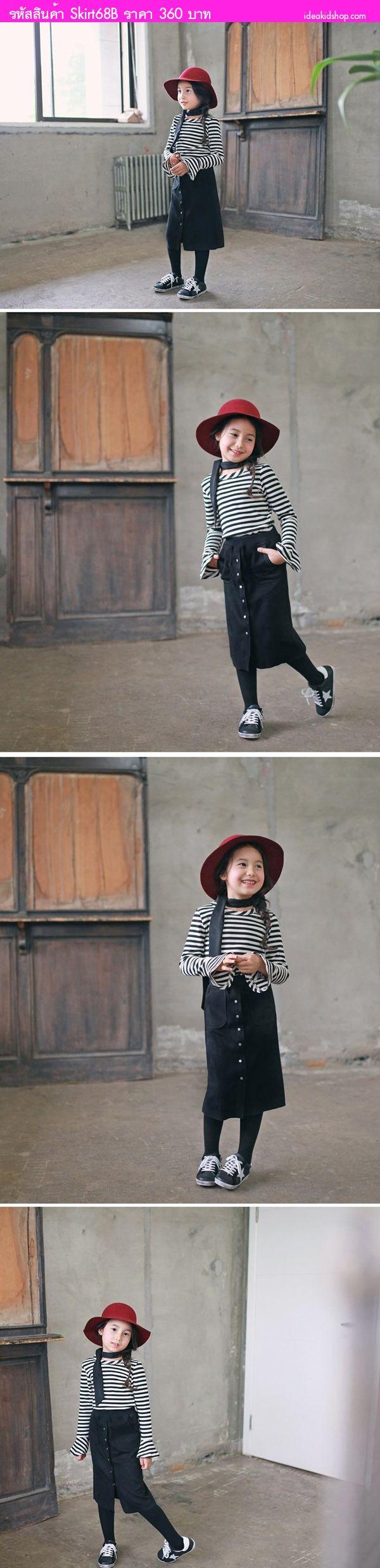 กระโปรงเด็ก Princess Cute สีดำ