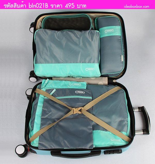 Bag in Bag TRAVEL CHOOCI สีเทาเขียว(ได้ 7 ใบ)