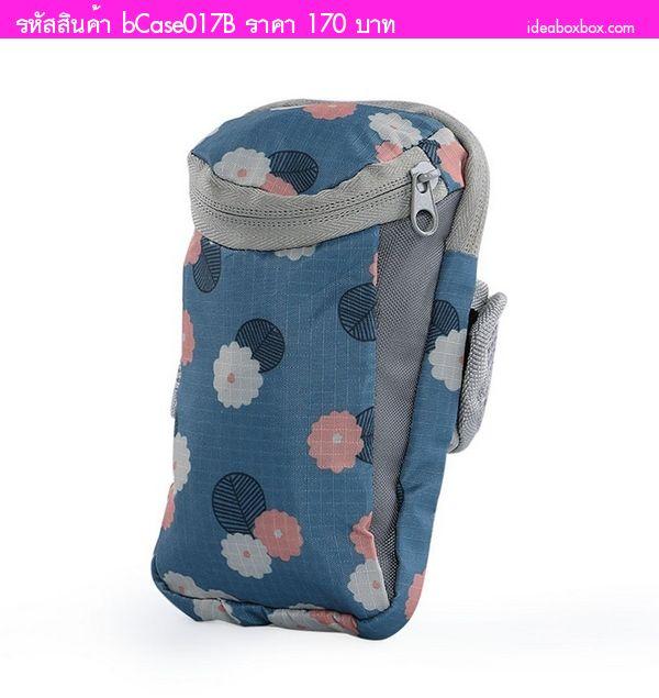 กระเป๋ารัดแขน Sports Arm Daisy สีฟ้า