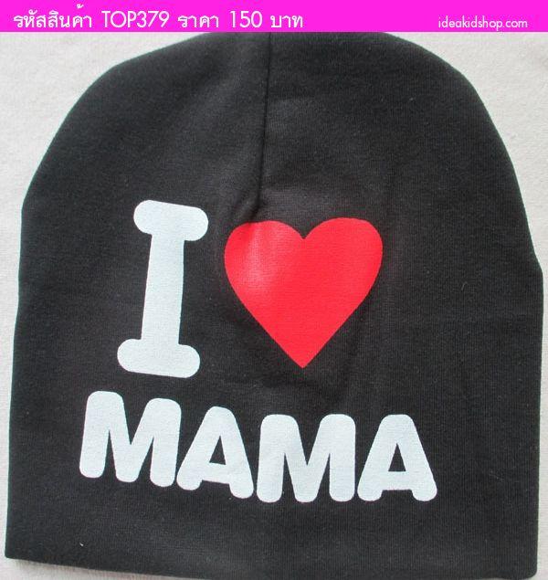 หมวกเด็ก I LOVE MAMA and Pap สีดำ(2 ใบ)
