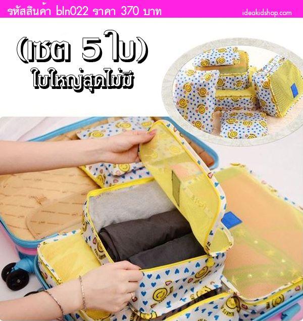 Bag in Bag TRAVEL ลายหน้ายิ้ม สีเหลือง(เซต 5 ใบ)