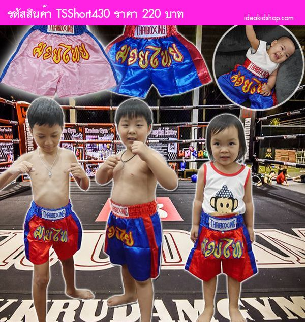 กางเกงมวยไทยเด็ก ผ้าซาติน มุมชมพู