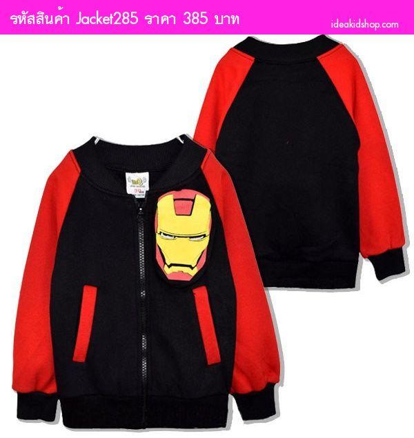 Jacket เด็ก IRONMAN สุดเท่ สีแดงดำ