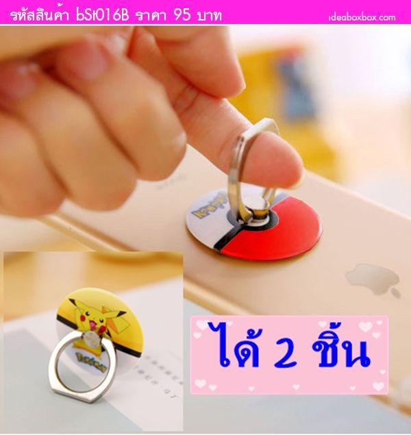 แหวนตั้งโทรศัพท์ Pokeball and Pikachu (ได้ 2 ชิ้น)