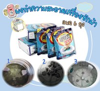 ผงทำความสะอาดเครื่องซักผ้า(แพค-6-ถุง)