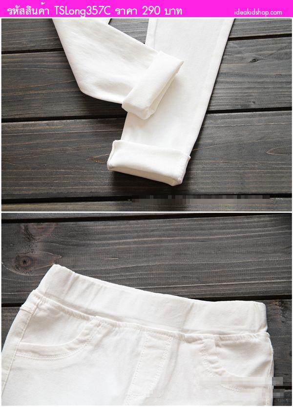 กางเกงเด็กขาเดฟ Pastel Skinny สุดชิค สีขาว