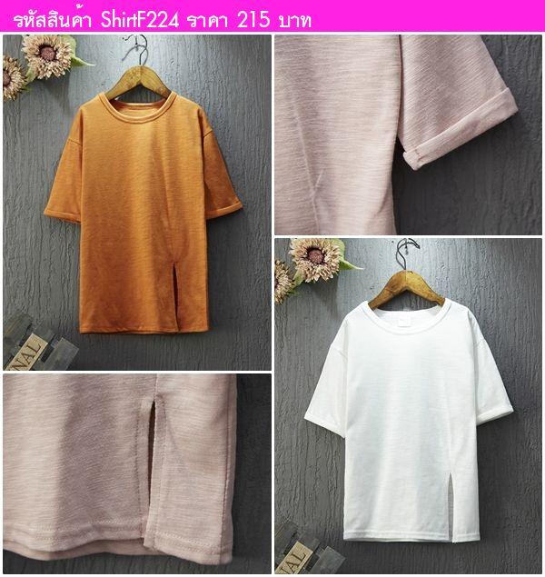 เสื้อยืดเด็กผ่าข้างเก๋เก๋ Casual Style สีส้มอิฐ
