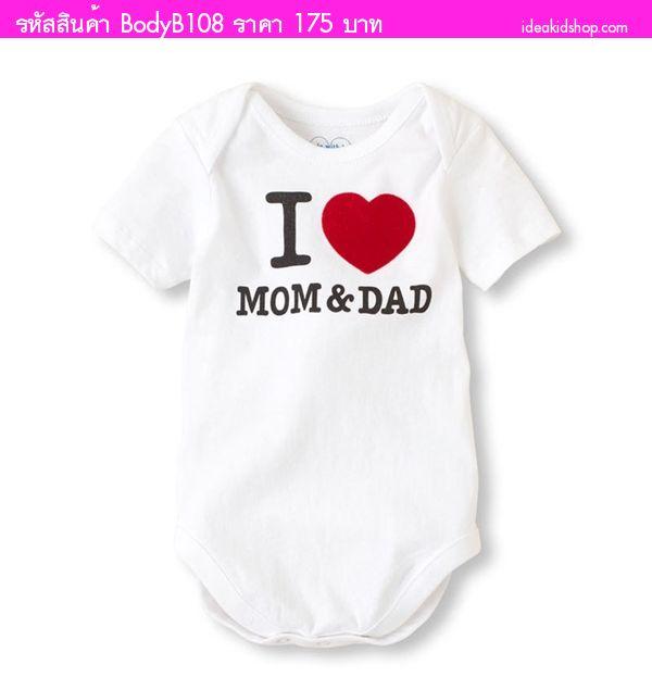 บอดี้สูทเด็ก I Love Mom Dad สีขาว