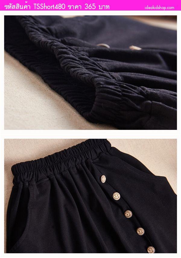 กางเกงสไตล์เด็กดอยแต่งกระดุมไม้สุดเท่ สีดำ