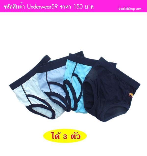 กางเกงในเด็กผู้ชายสุดเท่ (คละสี 3 ตัว)