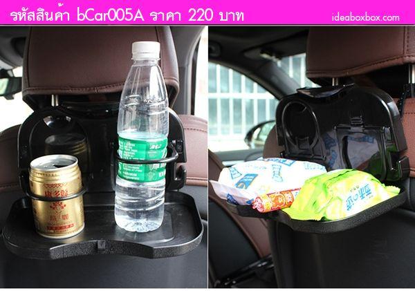 ถาดวางอาหาร เครื่องดื่มในรถ พับเก็บได้ สีดำ