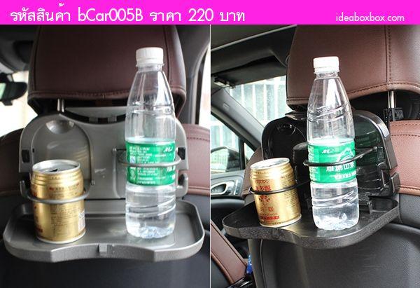 ถาดวางอาหาร เครื่องดื่มในรถ พับเก็บได้ สีเทา