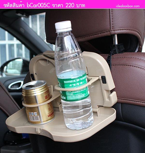 ถาดวางอาหาร เครื่องดื่มในรถ พับเก็บได้ สีเบจ
