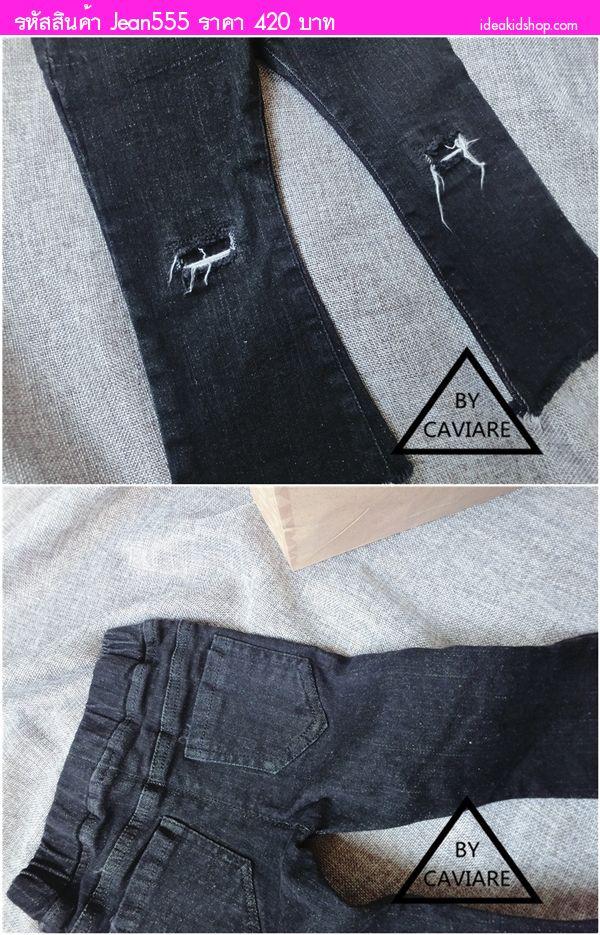 กางเกงยีนส์เด็กแต่งปลายรุ่ย ปาดเข่า สีดำ