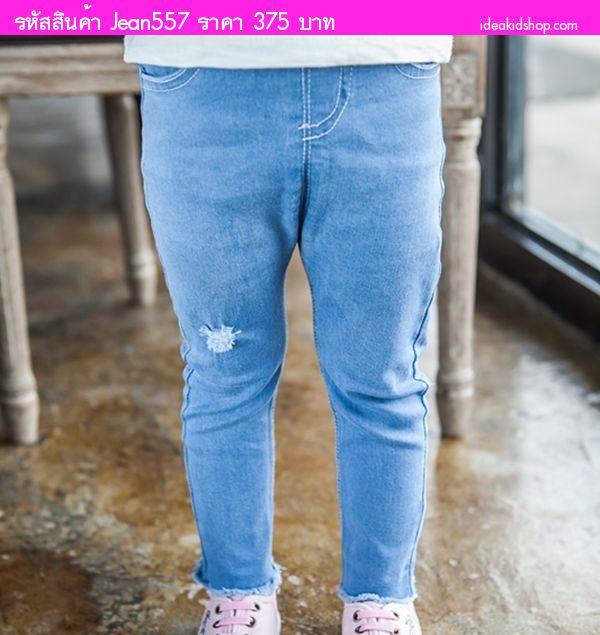 กางเกงยีนส์เด็กแต่งปลายรุ่ยเซอเซอ สียีนส์อ่อน