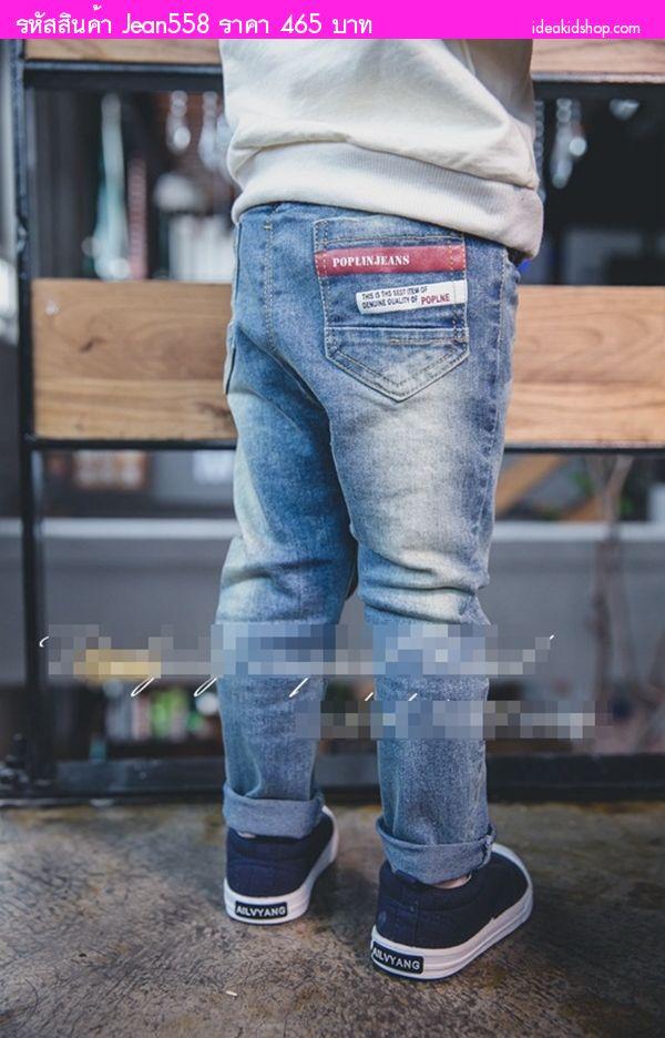 กางเกงยีนส์เด็กสุดเท่ POPLINJEANS สียีนส์
