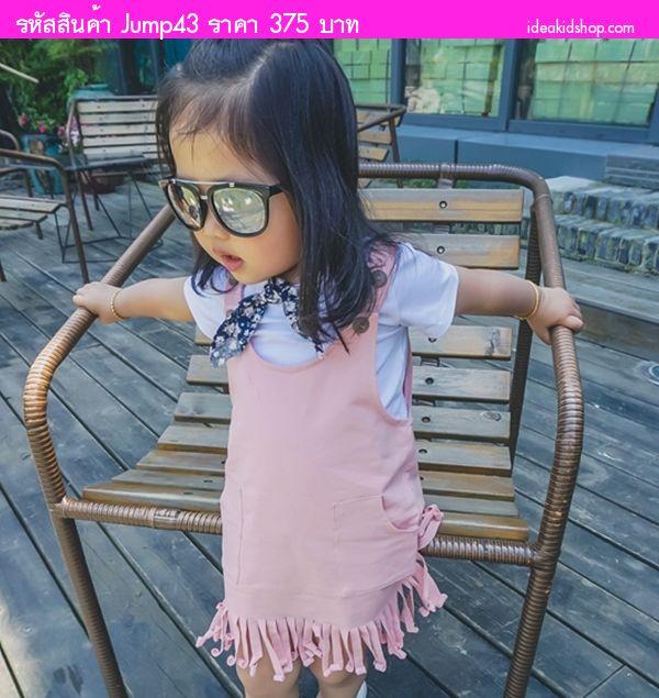 ชุดเอี๊ยมเด็กแต่งพู่สไตล์เก๋ สีชมพูขาว