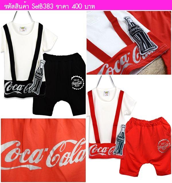 ชุดเสื้อกางเกงแต่งสไตล์เอี๊ยม Coca Cola สีแดง