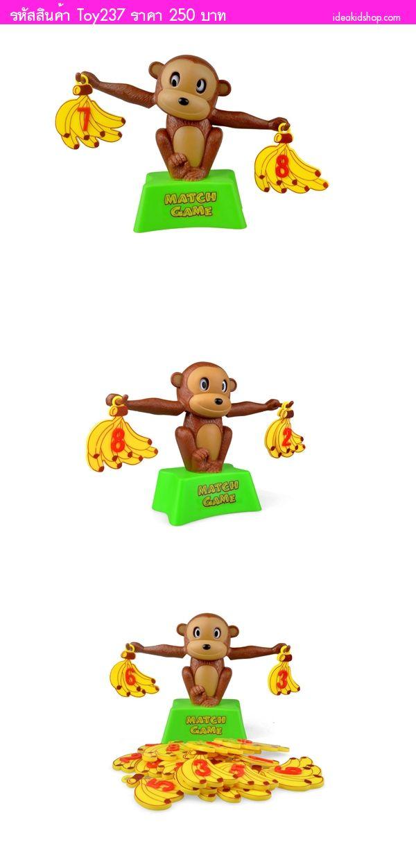 เกมส์ตาชั่ง Monkey Math Game