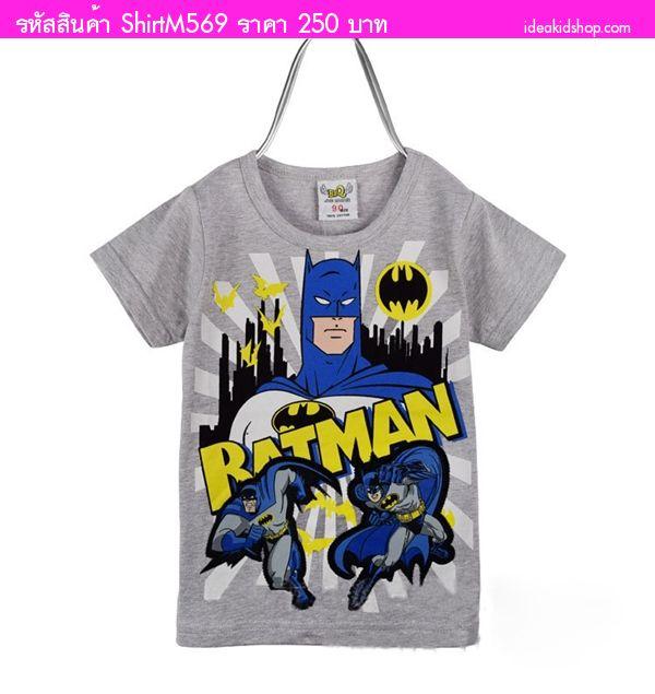 เสื้อยืดเด็กสุดเท่ Batman สีเทา