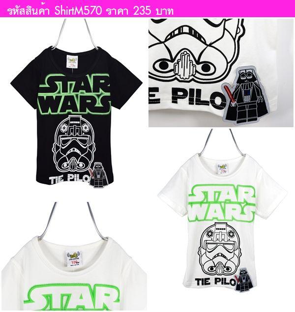 เสื้อยืดเด็ก Star Wars TIE PILO สีขาว