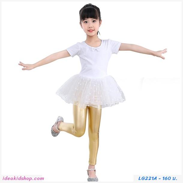 กางเกงเลกกิ้ง สาวเปรี้ยว สีทอง