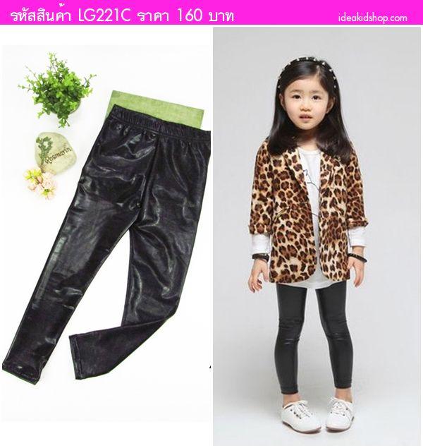 กางเกงเลกกิ้ง สาวเปรี้ยว สีดำ