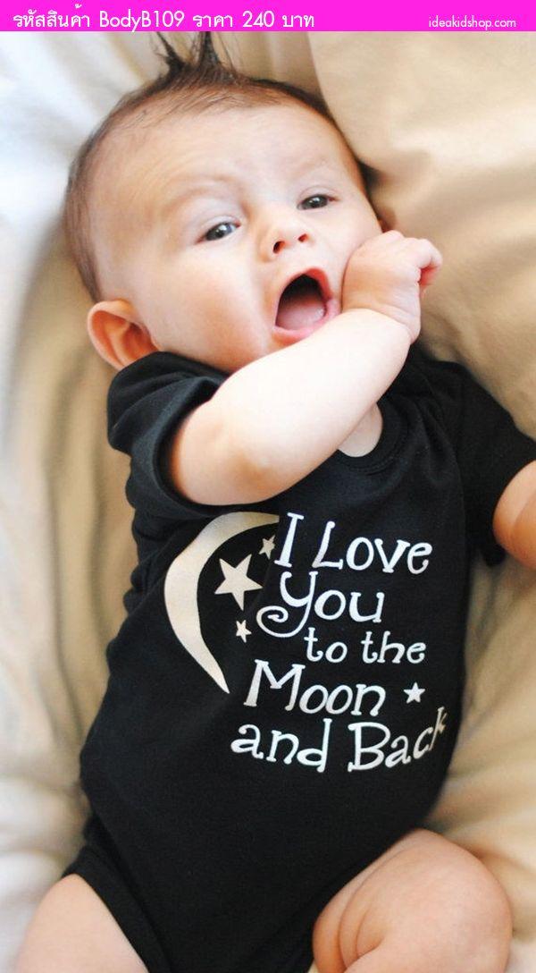 บอดี้สูทเด็ก I Love You to the Moon สีดำ