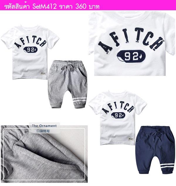 เสื้อกางเกงเด็ก A Fitch 92 สีขาวกรม