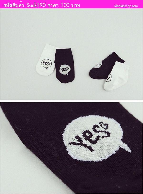 ถุงเท้าหนูน้อยลาย YES NO สีขาวดำ (ได้ 2 คู่)
