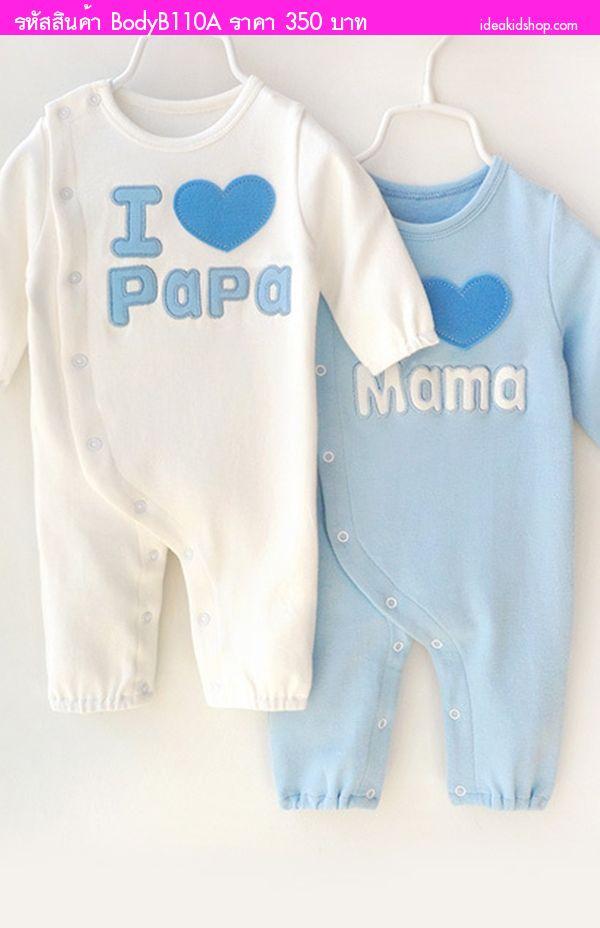 บอดี้สูทหนูน้อย I Love Papa สีขาวฟ้า