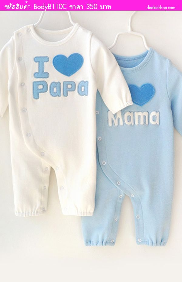 บอดี้สูทหนูน้อย I Love Mama สีชมพูขาว