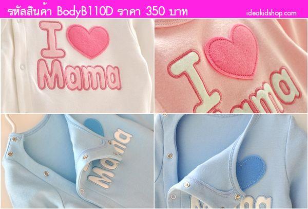บอดี้สูทหนูน้อย I Love Mama สีฟ้าขาว