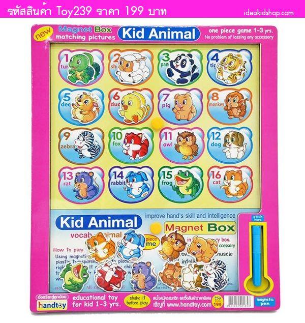 MAGNET BOX KID ANIMAL