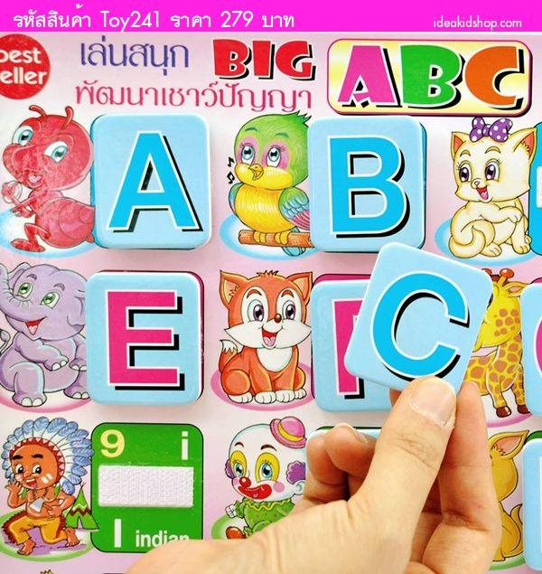 Big ABC