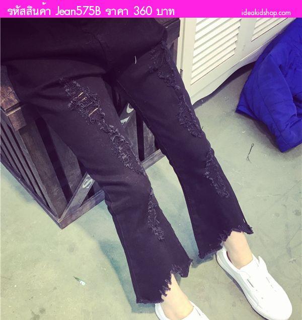 กางเกงยีนส์หนูน้อยชินเฮ ผ่ากลางแบบขาด สีดำ