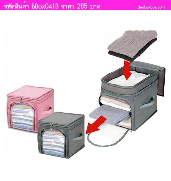 กล่องผ้าใส่ของอเนกประสงค์ซิปหน้า สีชมพู(เซต 2 อัน)