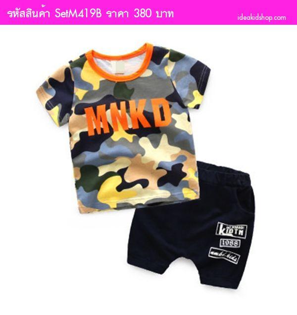 ชุดเสื้อกางเกงลายทหาร MNKD โทนสีส้ม