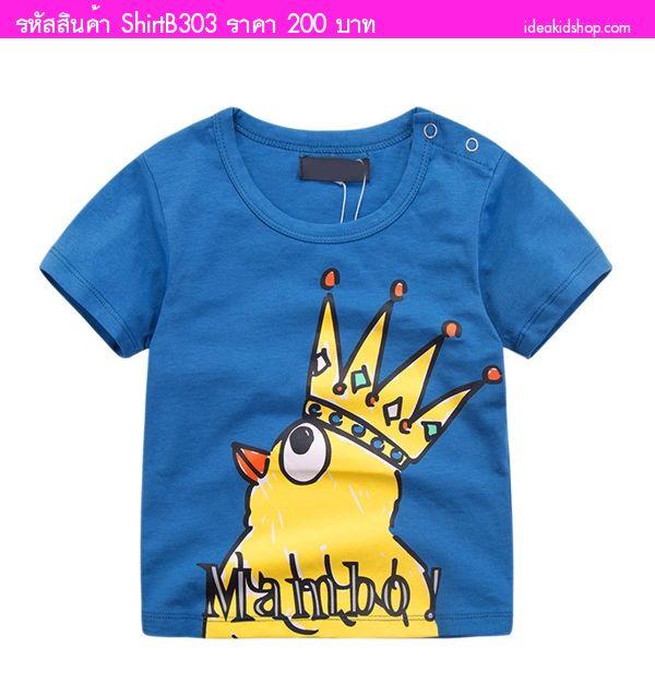 เสื้อยืดเด็ก ราชาเจี๊ยบ Mambo สีน้ำเงิน