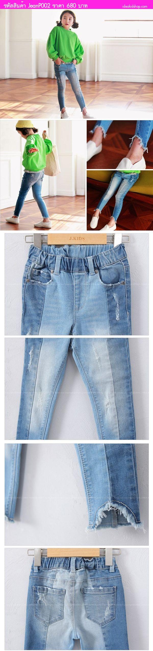 กางเกงยีนส์ Charming ปลายรุ่ย สียีนส์