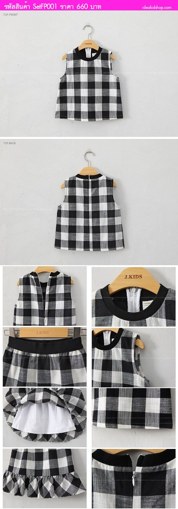 ชุดเสื้อกระโปรง Black Square สีขาวดำ