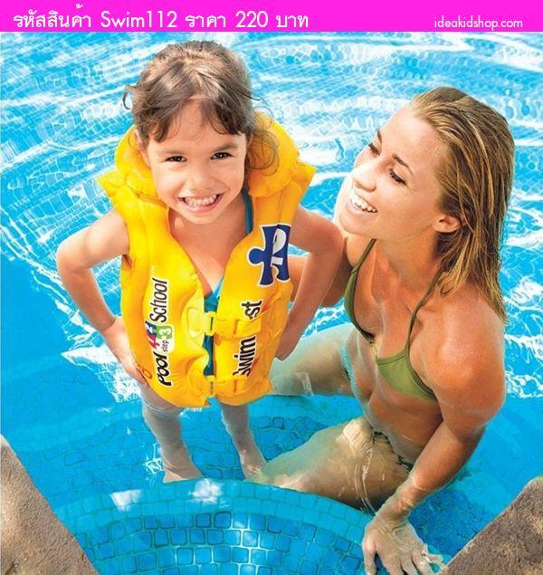 เสื้อชูชีพเป่าลม Swim Vest Pool School สีเหลือง
