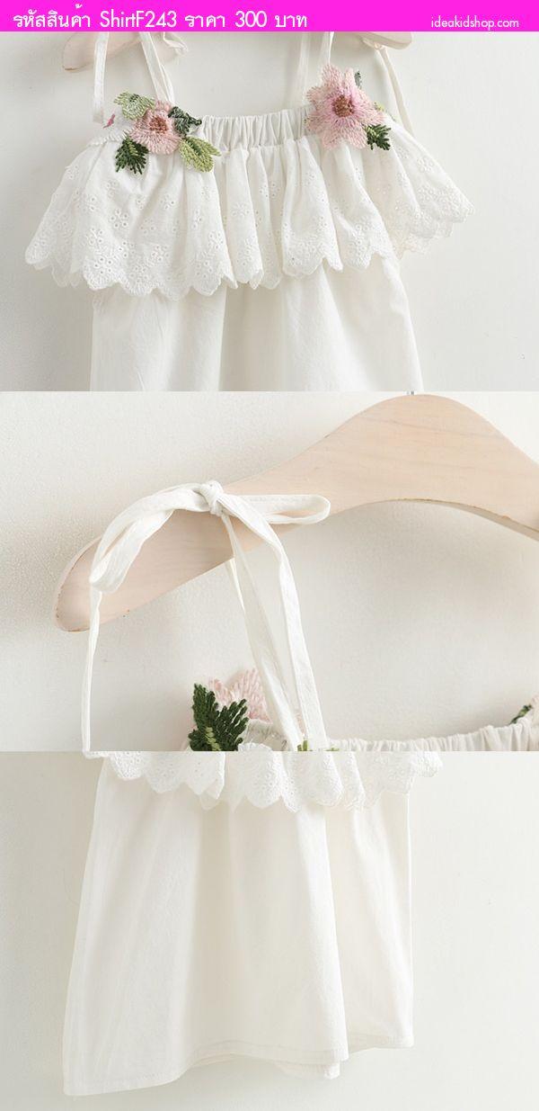เสื้อสายเดี่ยวเปิดไหล่ ระบายดอกไม้ปักลายฉลุ สีขาว
