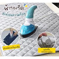 ผ้ารองรีดสะท้อนความร้อน-Ironing-Mats-สีเงิน
