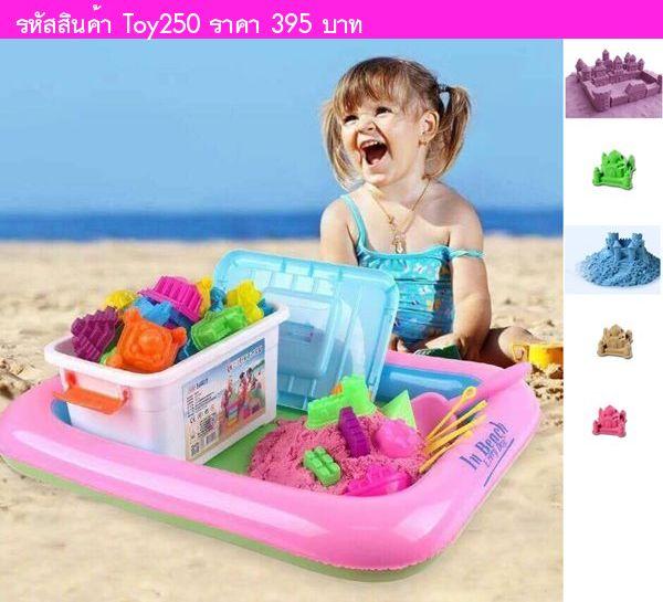 ชุดของเล่นทราย Magic Sand Toys สีชมพู