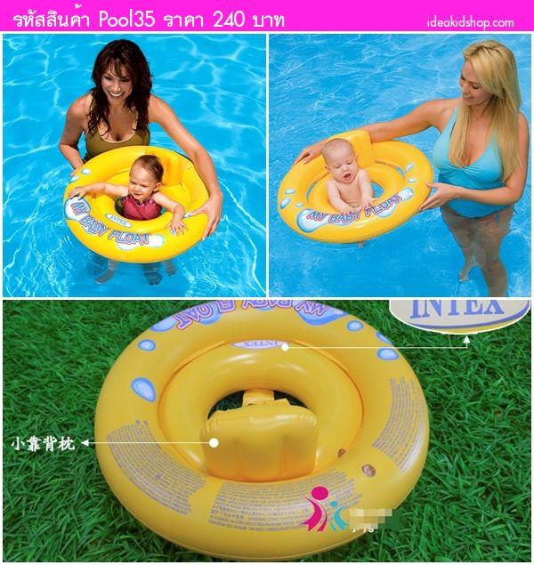 ห่วงยางแบบสอดขา (My Baby Float)