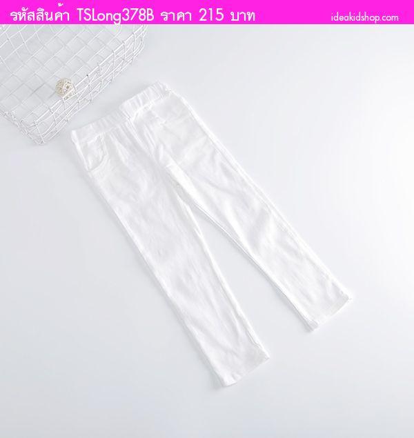 กางเกง Skinny ขาเดฟ พื้นเรียบสไตล์หนูลินซ์ สีขาว