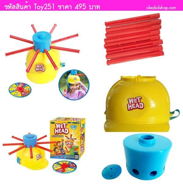 หมวกเปียกน้ำ Wet Head Water Roulette Game