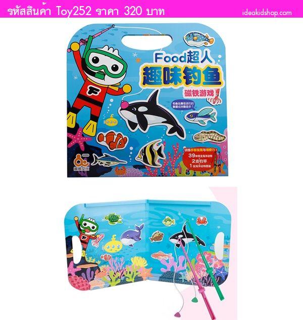 ชุดของเล่นตกปลาแม่เหล็ก Food Superman Fun Fishing